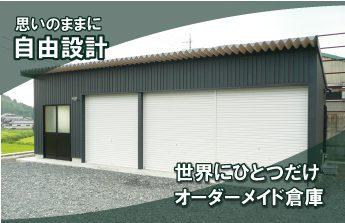 津山でエクステリア・外構工事のことなら | オーダーメイド倉庫